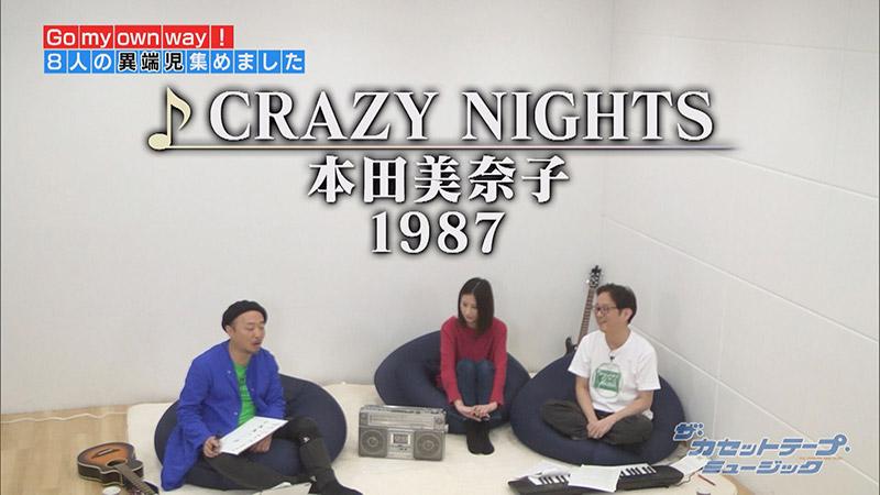 「CRAZY NIGHTS」本田美奈子