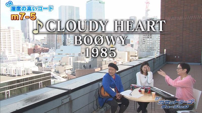 「CLOUDY HEART」BOØWY