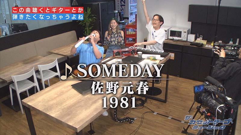 「SOMEDAY」佐野元春