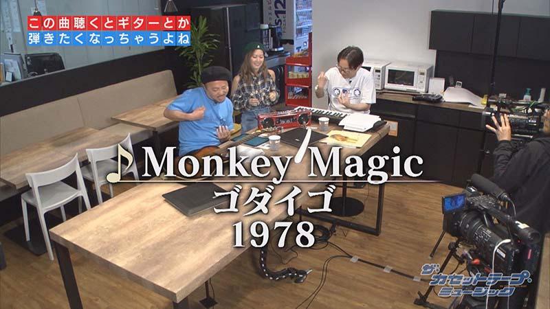 「Monkey Magic」ゴダイゴ