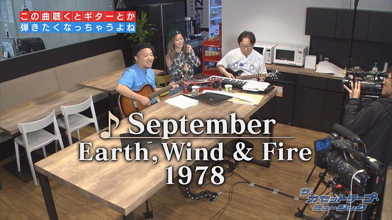 「September」Earth, Wind & Fire