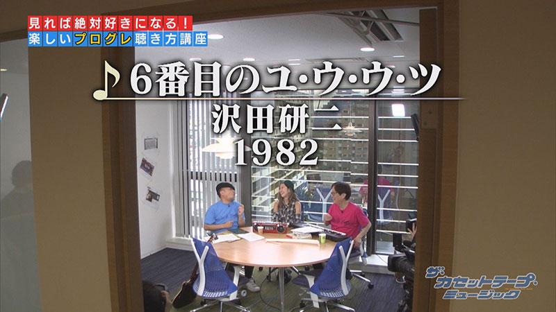 「6番目のユ・ウ・ウ・ツ」沢田研二