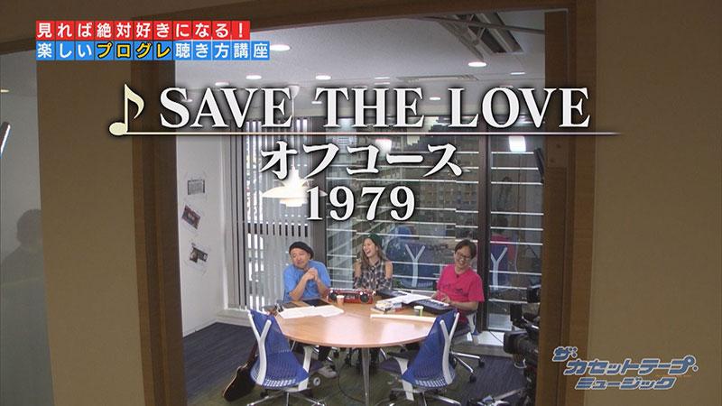 「SAVE THE LOVE」オフコース