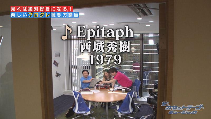 「Epitaph」西城秀樹
