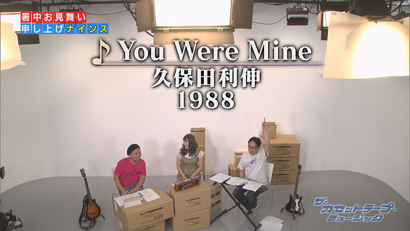 「You Were Mine」久保田利伸