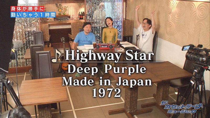 「Highway Stay」Deep Purple