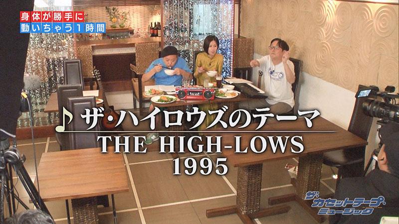 「ザ・ハイロウズのテーマ」THE HIGH-LOWS