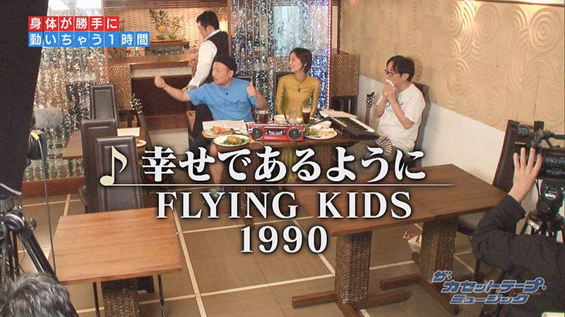 「幸せであるように」FLYING KIDS