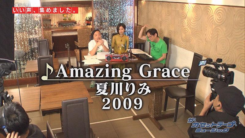 「Amazing Grace」夏川りみ
