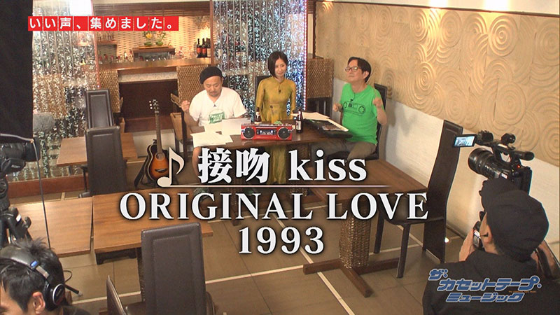 「接吻 kiss」ORIGINAL LOVE
