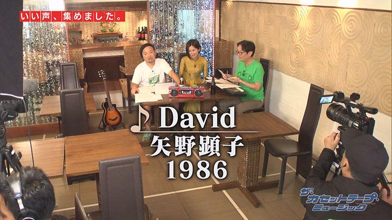 「David」矢野顕子