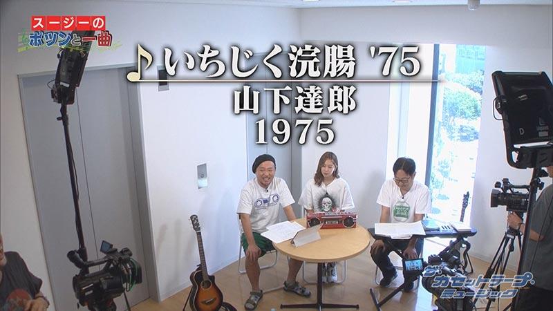 「三ツ矢フルーツソーダ '74」山下達郎