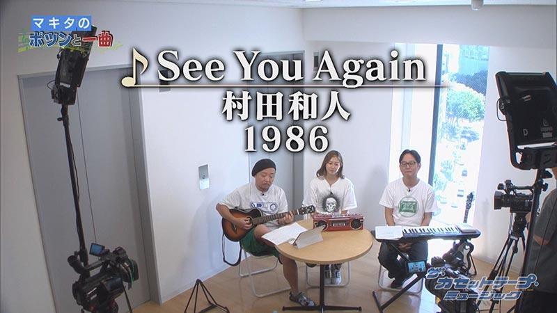「See You Again」村田和人