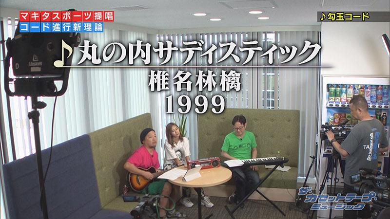 「丸の内サディスティック」椎名林檎/勾玉コード