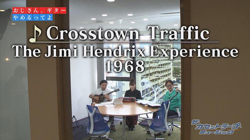 「Crosstown Traffic」The Jimi Hendrix Experience