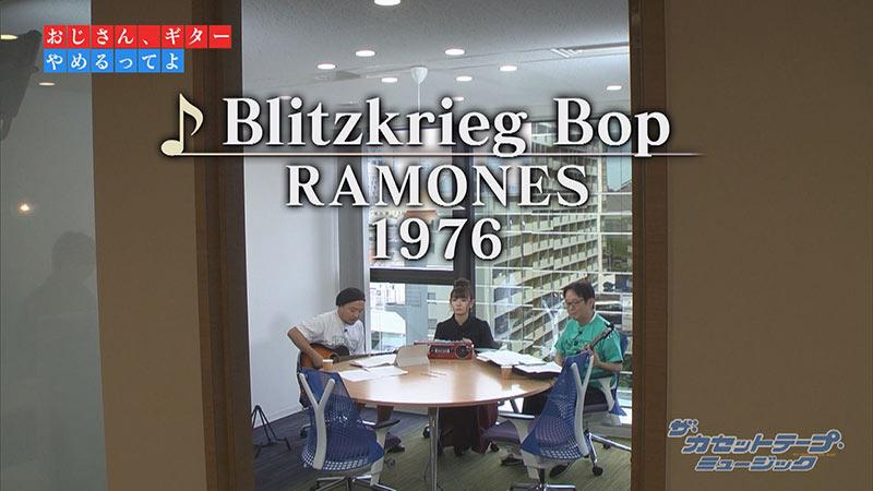 「Blitzkrieg Bop」RAMONES