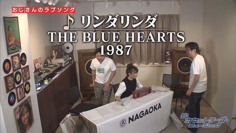 「リンダリンダ」THE BLUE HEARTS