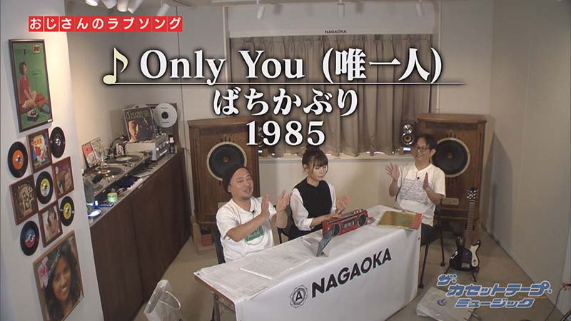 「Only You(唯一人)」ばちかぶり