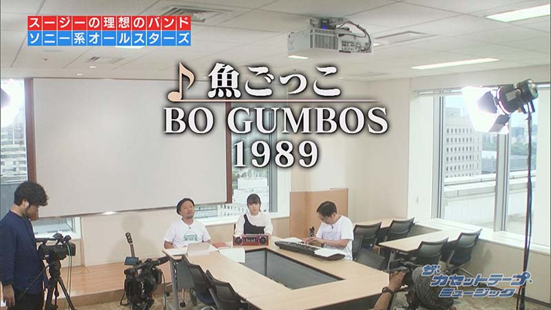 「魚ごっこ」BO GUMBOS