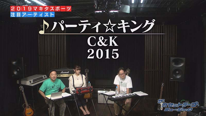 C&K「パーティ☆キング」