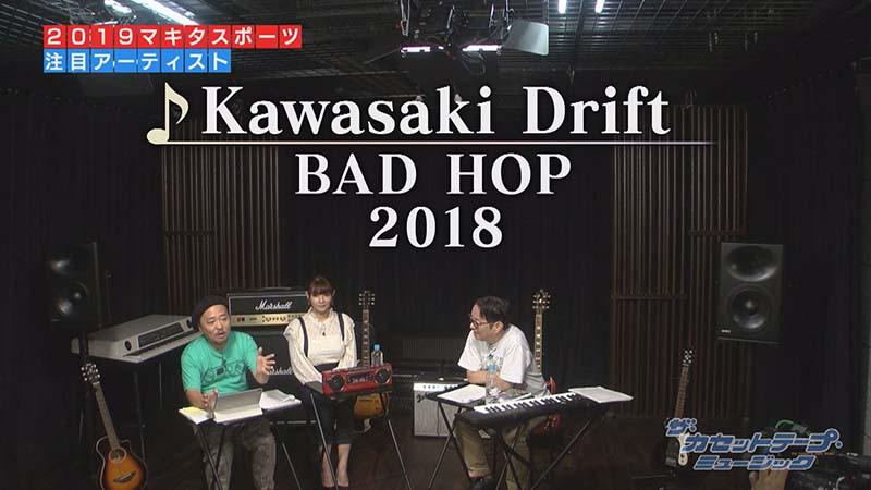 BAD HOP「Kawasaki Drift」