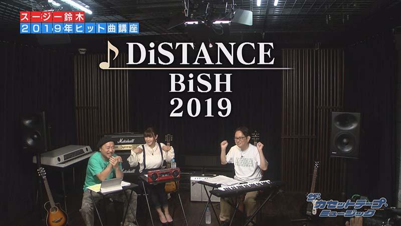 BiSH「DiSTANCE」