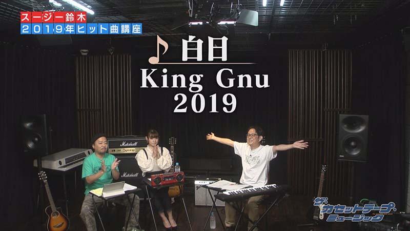 King Gnu「白日」