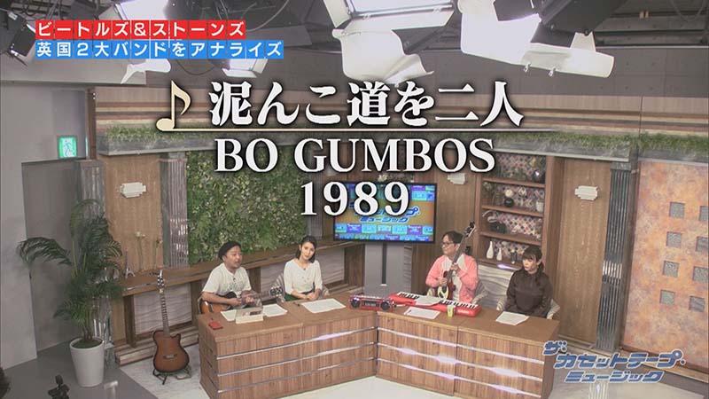 「色物ストーンズ」…BO GUMBOS