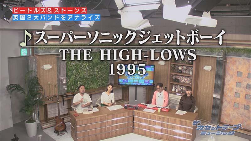 「バカのふりストーンズ」…THE HIGH-LOWS