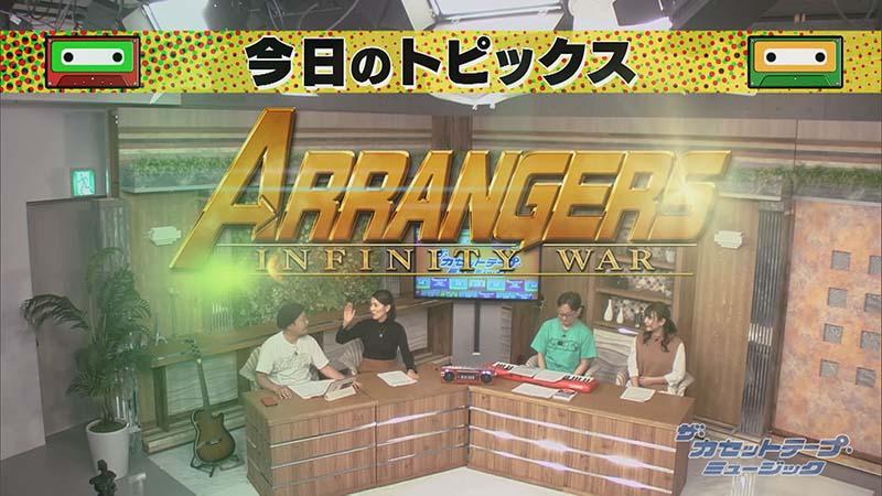 日本を代表する「アレンジャーズ」が大集合!