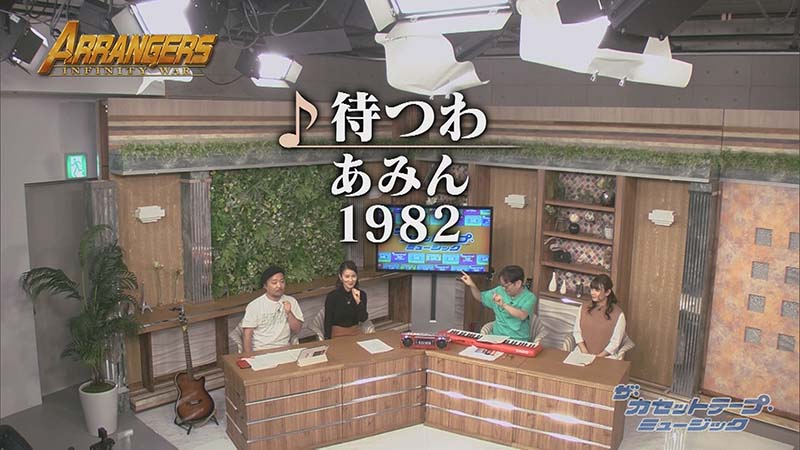 萩田光雄さんの「歌えるイントロ」