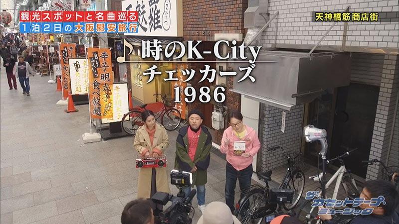 「時のK-City」チェッカーズ