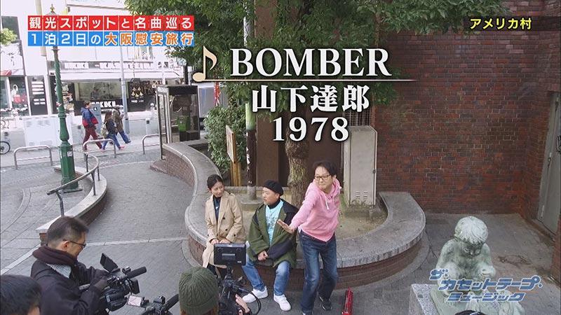 「BOMBER」山下達郎