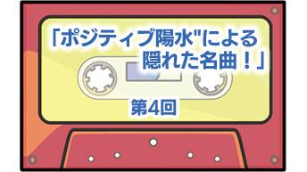 """第4回「""""ポジティブ陽水""""による隠れた名曲!」"""