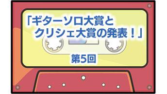 第5回「ギターソロ大賞とクリシェ大賞の発表!」