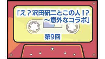 第9回「え?沢田研二とこの人!?~意外なコラボ」