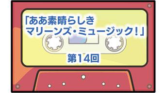 第14回「ああ素晴らしきマリーンズ・ミュージック!」