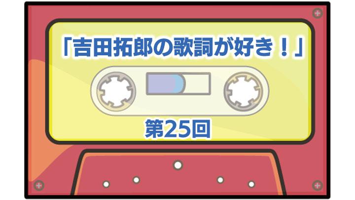 第25回「吉田拓郎の歌詞が好き!」