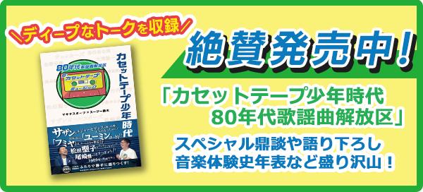 ザ・カセットテープ・ミュージック書籍化!