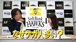 福岡ソフトバンクホークス編