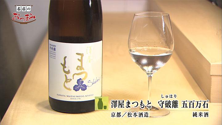 【今回の日本酒】 「澤屋まつもと 守破離 五百万石」京都/松本酒造 純米酒