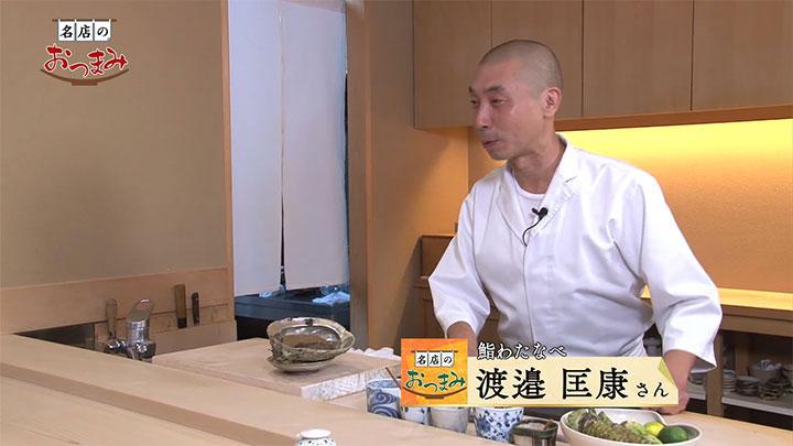 「四谷 鮨 わたなべ」親方:渡邉 匡康さん