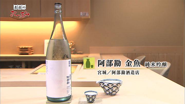 「阿部勘 金魚 純米吟醸」宮城/阿部勘酒造店