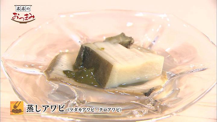 蒸しアワビ (マダカアワビ・クロアワビ)