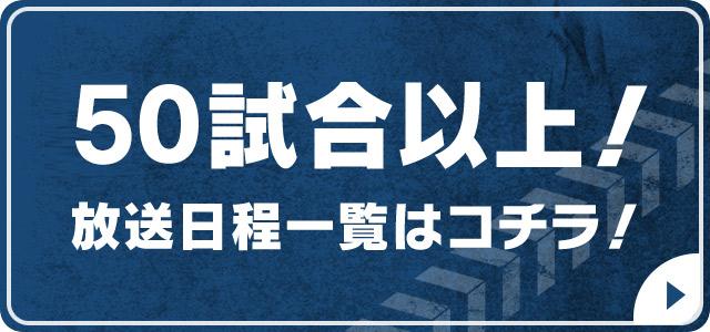 BS12プロ野球中継 2019放送日程一覧