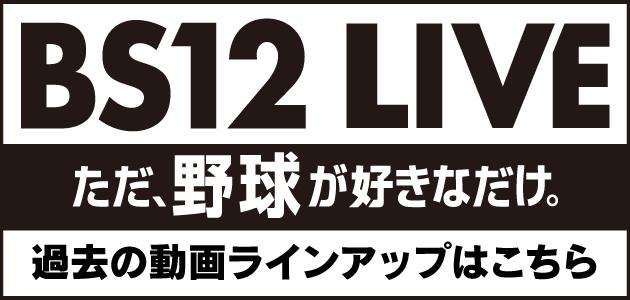 プロ野球中継 2019(BS12 無料放送・視聴) の動画ラインアップ