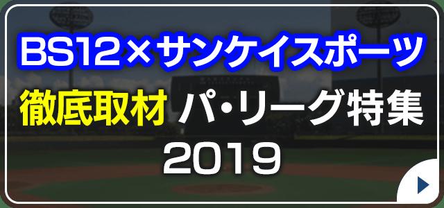 プロ野球中継 2019(BS12 無料放送・視聴) のパ・リーグ特集