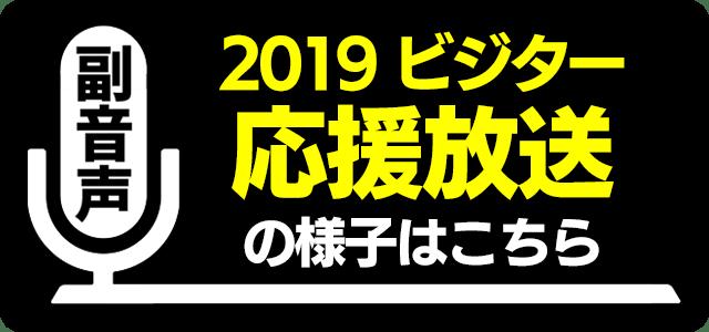 プロ野球中継 2019(BS12 無料放送・視聴) の副音声企画
