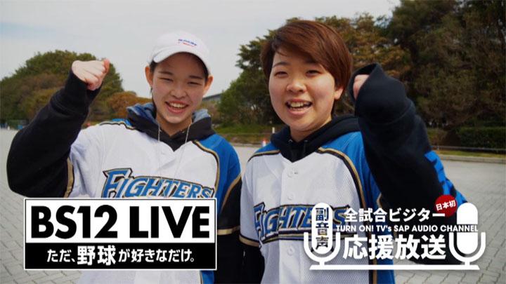 「ただ野球が好きなだけ」日本ハムファイターズ編