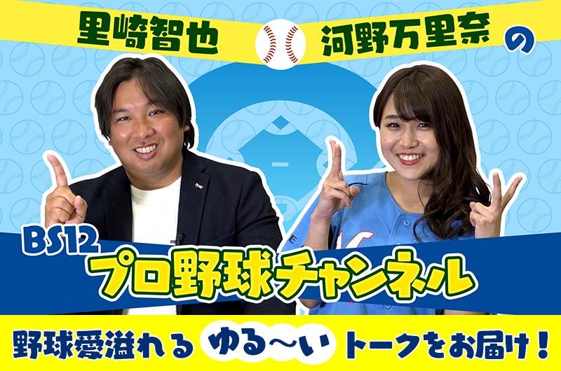里崎智也と河野万里奈のBS12プロ野球チャンネル